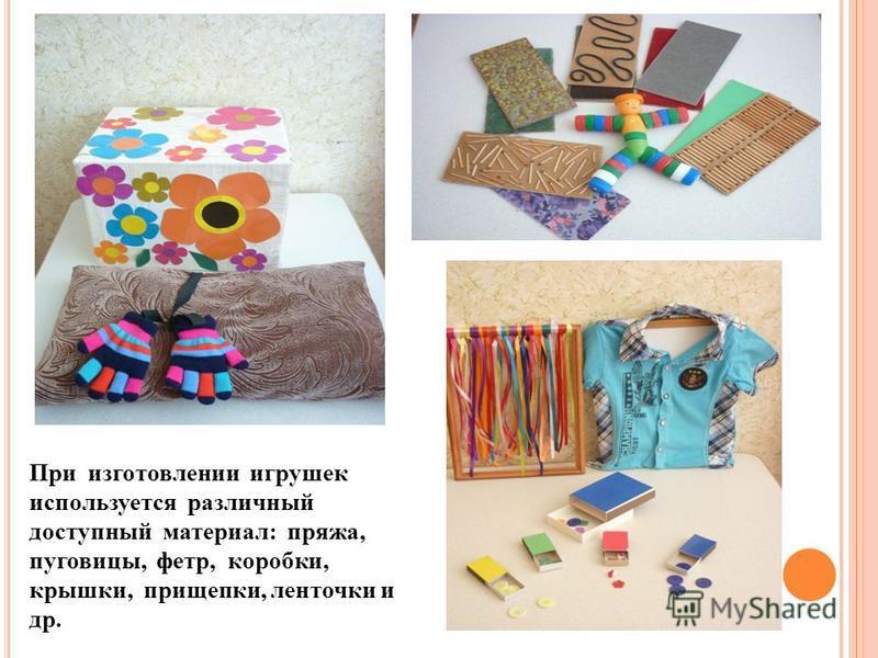 При изготовлении игрушек используется различный доступный материал: пряжа, пуговицы, фетр, коробки, крышки, прищепки, ленточки и др.