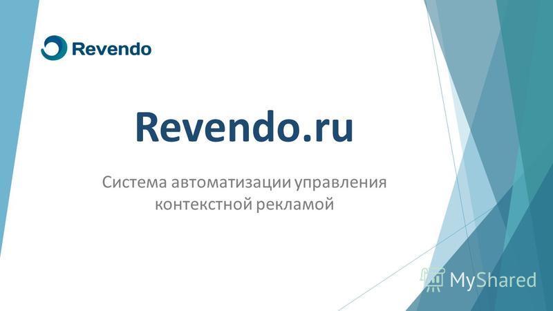 Revendo.ru Система автоматизации управления контекстной рекламой