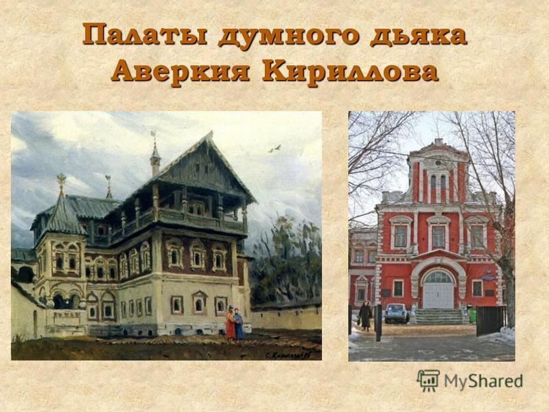 Палаты думного дьяка Аверкия Кириллова