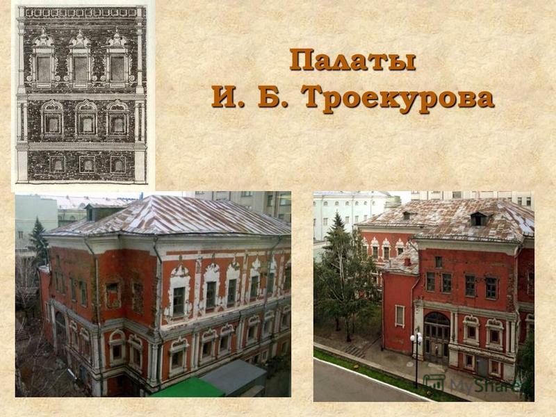 Палаты И. Б. Троекурова