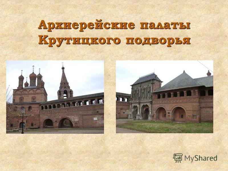 Архиерейские палаты Крутицкого подворья