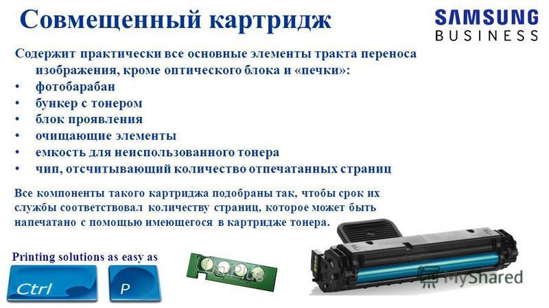 Совмещенный картридж Содержит практически все основные элементы тракта переноса изображения, кроме оптического блока и «печки»: фотобарабан бункер с тонером блок проявления очищающие элементы емкость для неиспользованного тонера чип, отсчитывающий ко