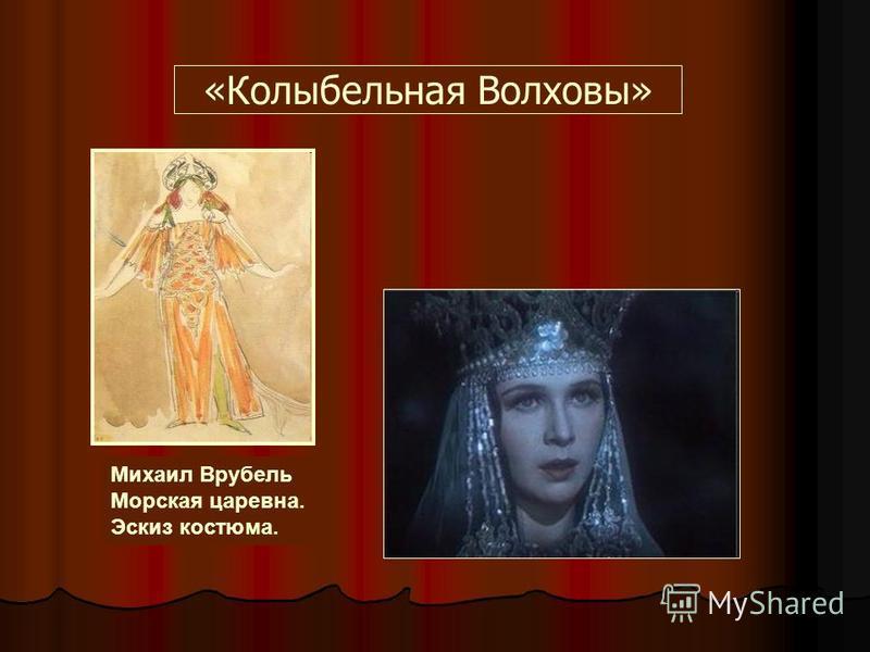 «Колыбельная Волховы» Михаил Врубель Морская царевна. Эскиз костюма.