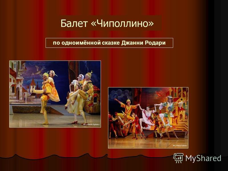 Балет «Чиполлино» по одноимённой сказке Джанни Родари