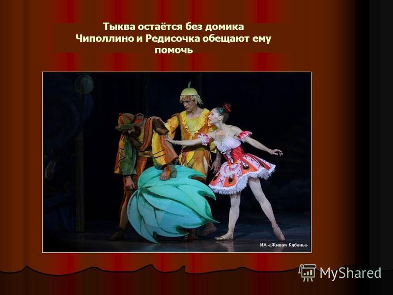 Тыква остаётся без домика Чиполлино и Редисочка обещают ему помочь