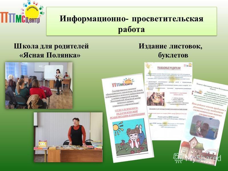 Информационно- просветительская работа Школа для родителей Издание листовок, «Ясная Полянка» буклетов