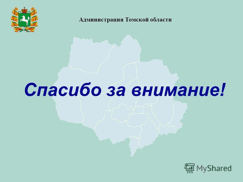 Администрация Томской области Спасибо за внимание!
