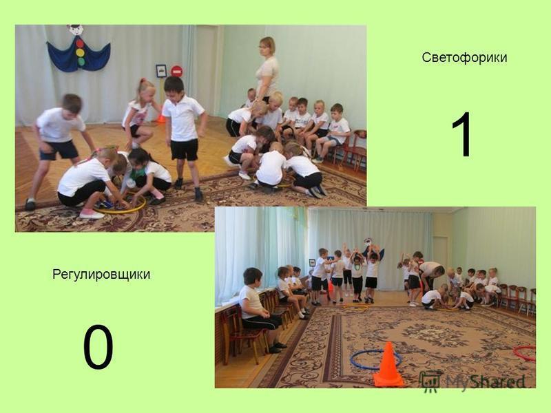 0 1 Светофорики Регулировщики