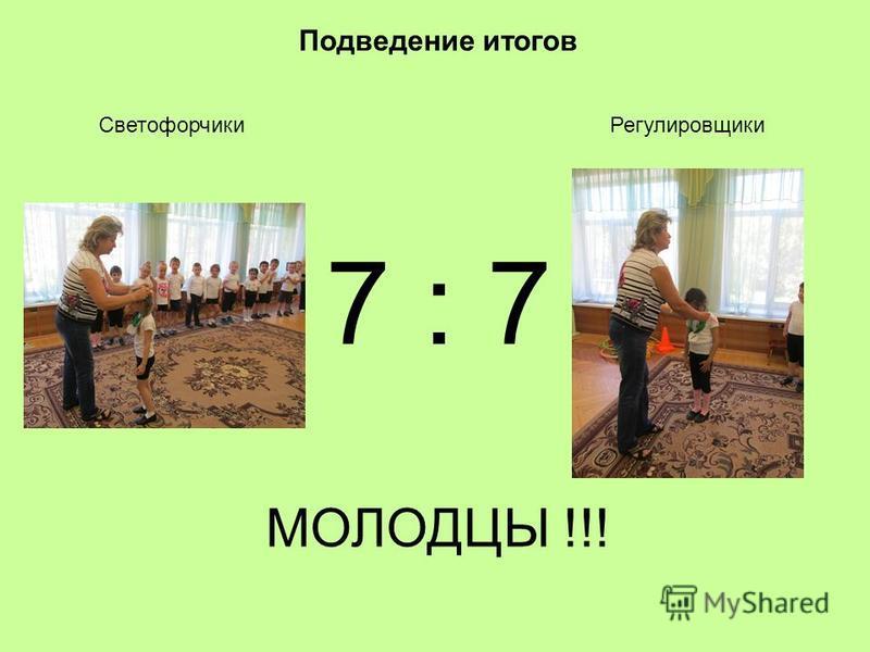 Подведение итогов 7 : 7 Светофорчики Регулировщики МОЛОДЦЫ !!!