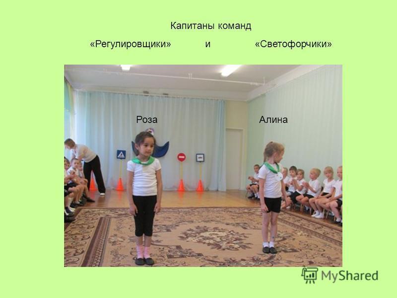 Капитаны команд «Регулировщики» и «Светофорчики» Алина Роза