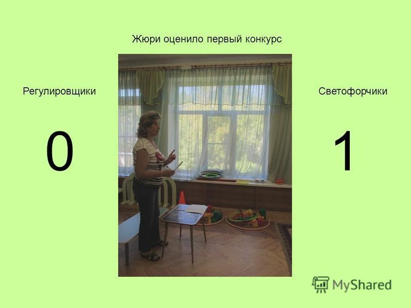 Жюри оценило первый конкурс 10 Светофорчики Регулировщики