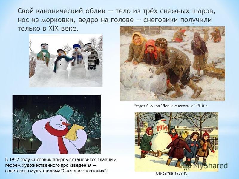 Свой канонический облик тело из трёх снежных шаров, нос из морковки, ведро на голове снеговики получили только в XIX веке. Федот Сычков
