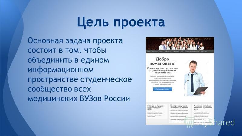 Основная задача проекта состоит в том, чтобы объединить в едином информационном пространстве студенческое сообщество всех медицинских ВУЗов России Цель проекта