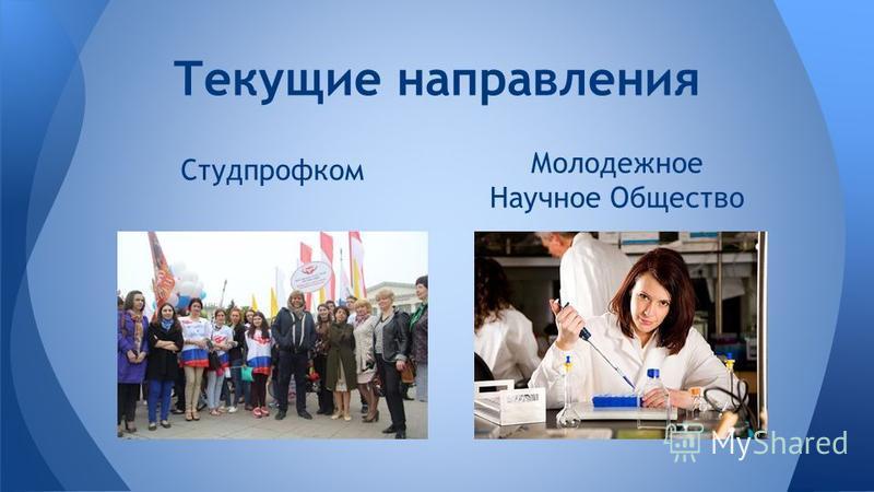 Студпрофком Текущие направления Молодежное Научное Общество