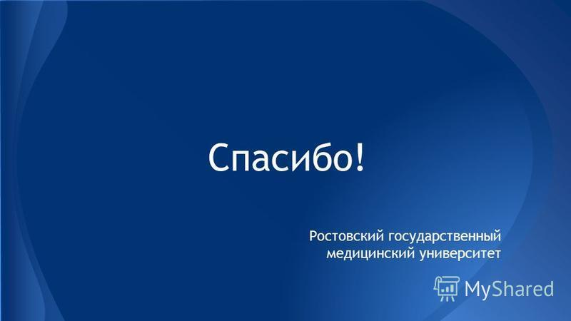 Спасибо! Ростовский государственный медицинский университет
