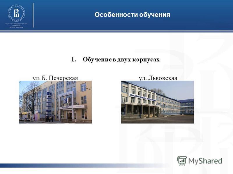 Особенности обучения 1. Обучение в двух корпусах ул. Б. Печерская ул. Львовская