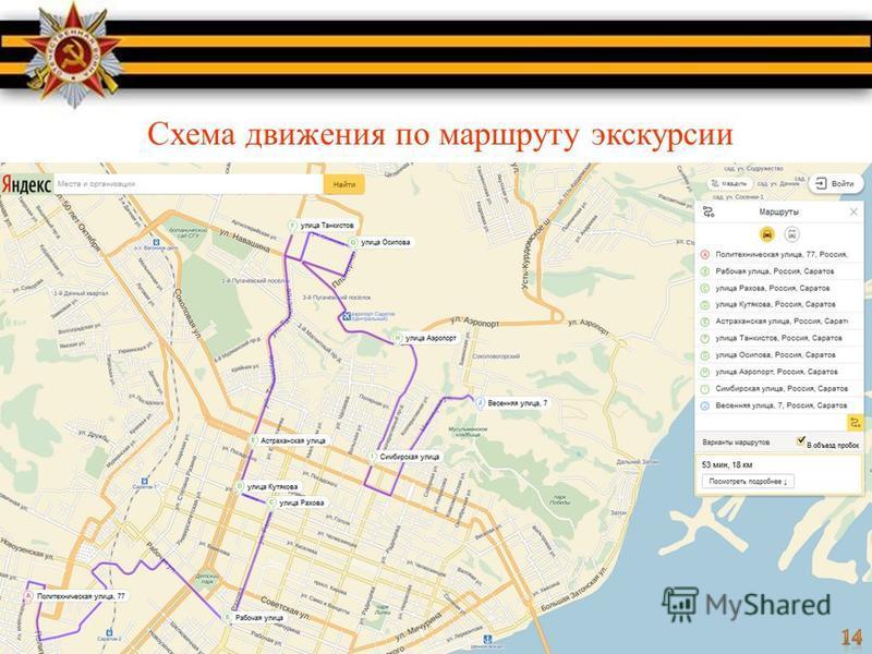 Схема движения по маршруту экскурсии