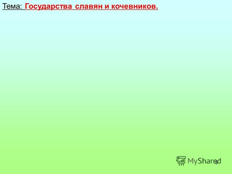 5 Тема: Государства славян и кочевников.