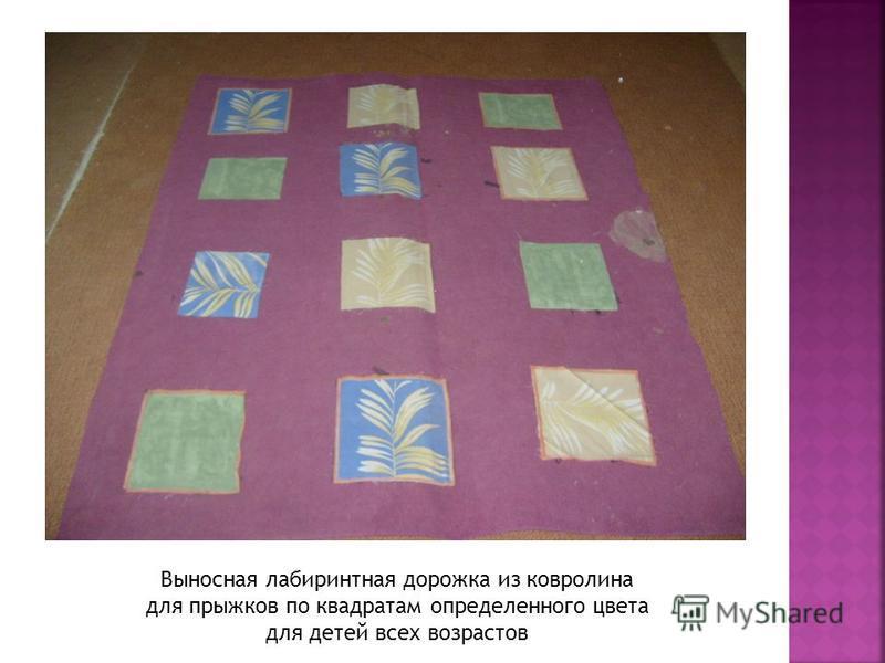 Выносная лабиринтная дорожка из ковролина для прыжков по квадратам определенного цвета для детей всех возрастов