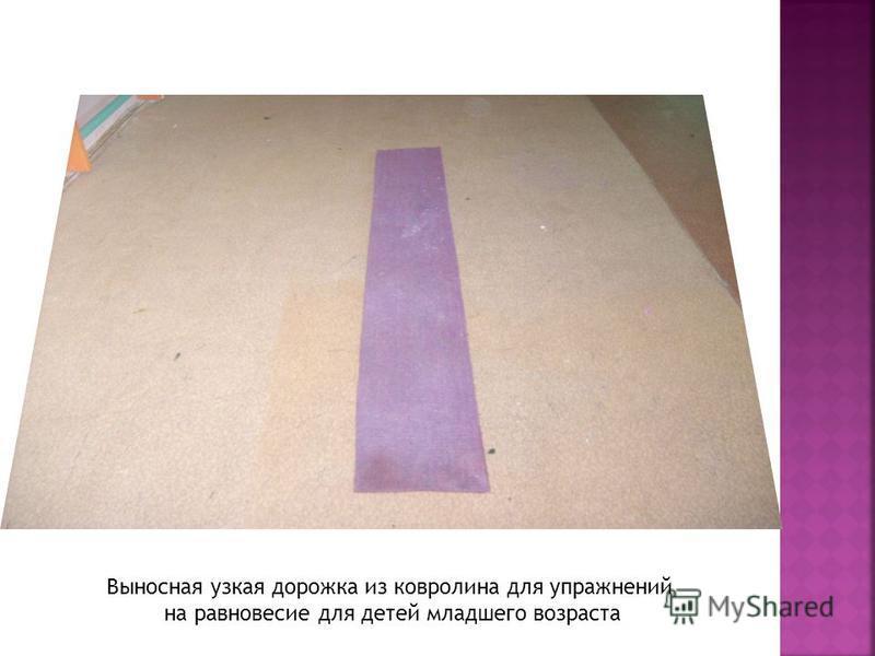 Выносная узкая дорожка из ковролина для упражнений на равновесие для детей младшего возраста