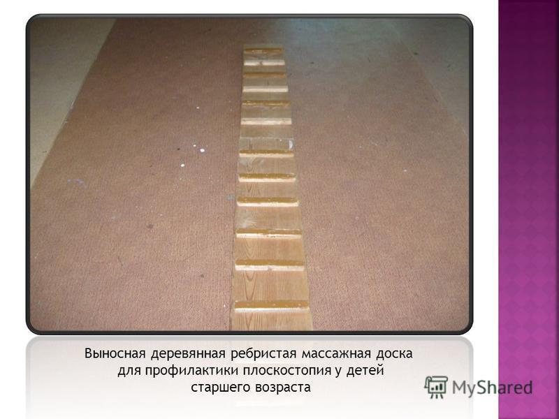 Выносная деревянная ребристая массажная доска для профилактики плоскостопия у детей старшего возраста