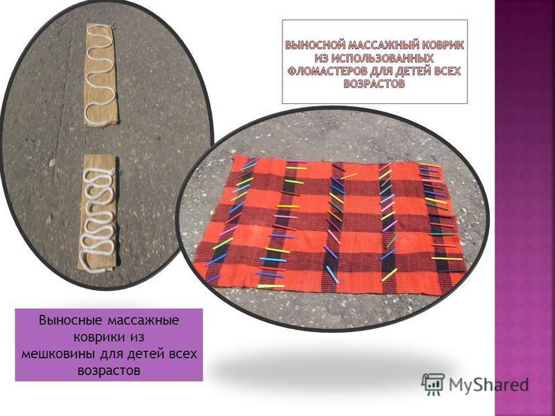 Выносные массажные коврики из мешковины для детей всех возрастов