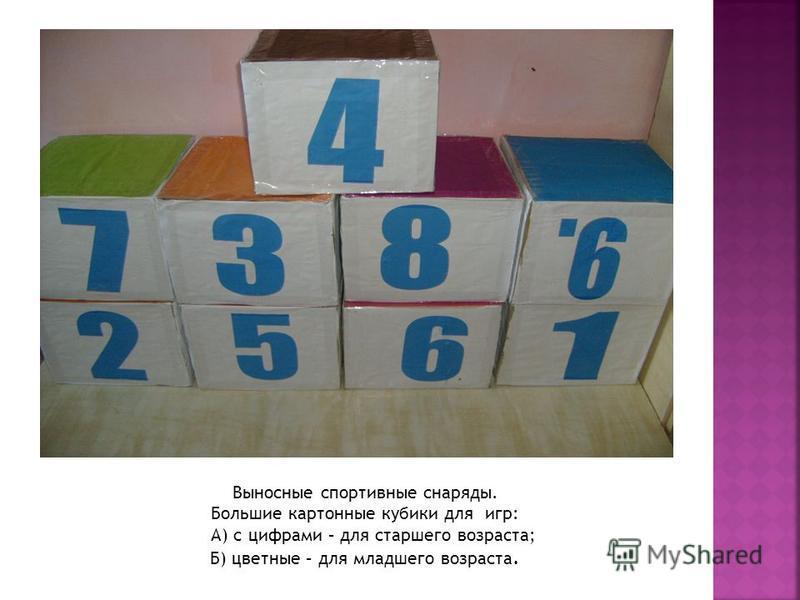 Выносные спортивные снаряды. Большие картонные кубики для игр: А) с цифрами – для старшего возраста; Б) цветные – для младшего возраста.