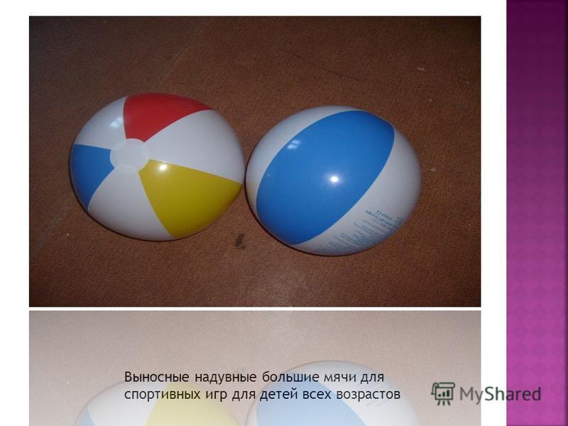 Выносные надувные большие мячи для спортивных игр для детей всех возрастов