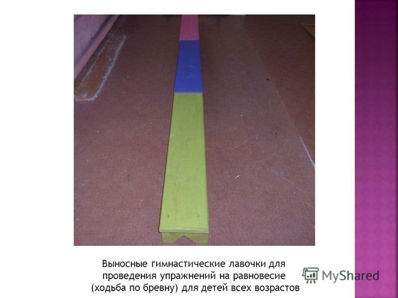 Выносные гимнастические лавочки для проведения упражнений на равновесие (ходьба по бревну) для детей всех возрастов