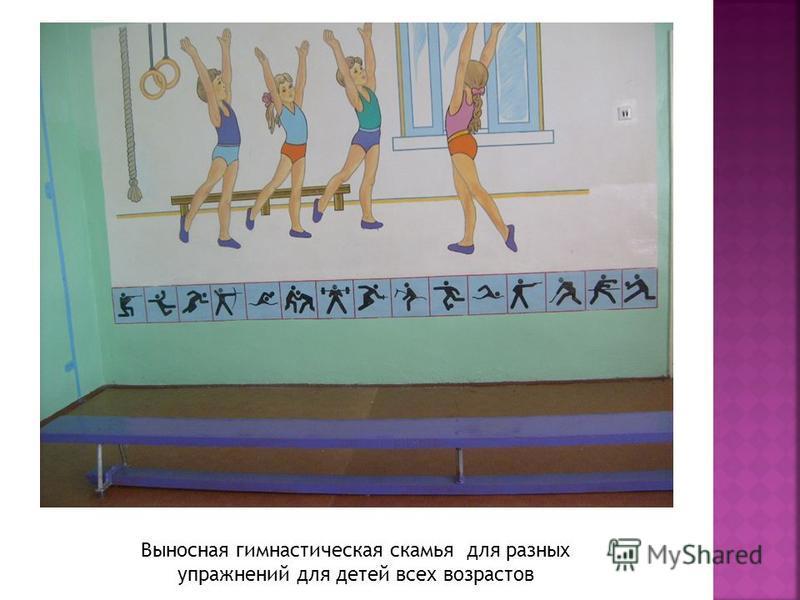 Выносная гимнастическая скамья для разных упражнений для детей всех возрастов
