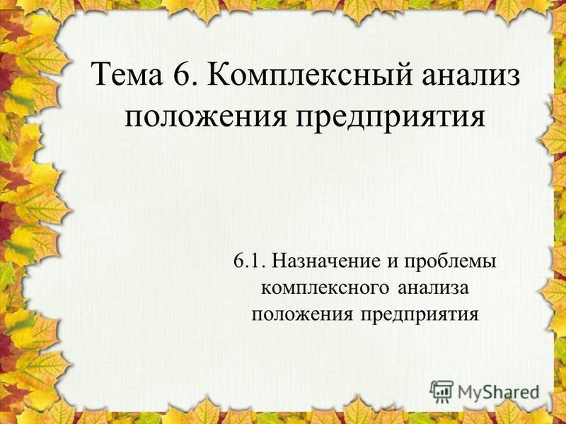 Тема 6. Комплексный анализ положения предприятия 6.1. Назначение и проблемы комплексного анализа положения предприятия