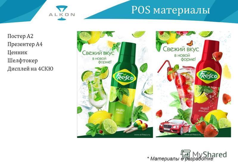 POS материалы Постер А2 Презентер А4 Ценник Шелфтокер Дисплей на 4СКЮ * Материалы в разработке