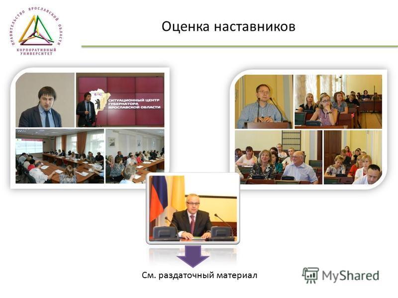 Оценка наставников См. раздаточный материал