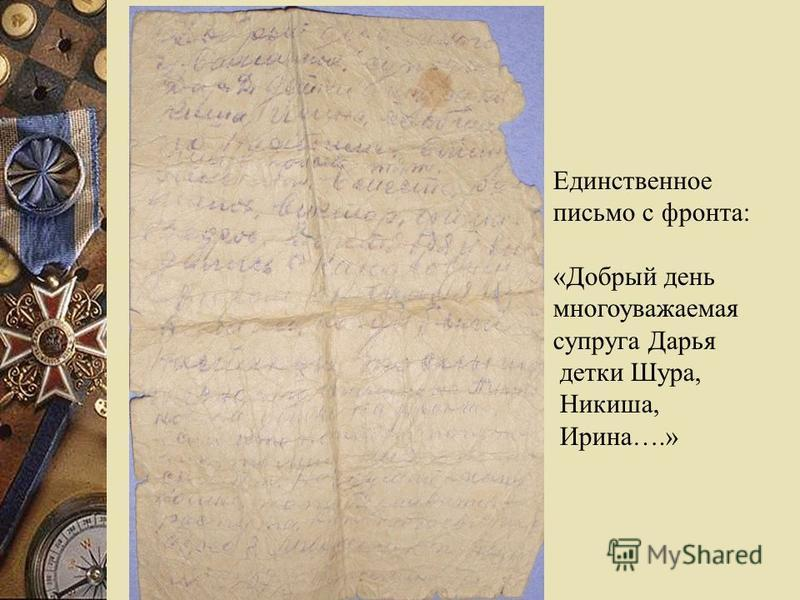Единственное письмо с фронта: «Добрый день многоуважаемая супруга Дарья детки Шура, Никиша, Ирина….»