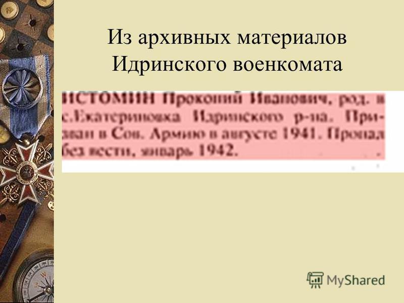 Из архивных материалов Идринского военкомата