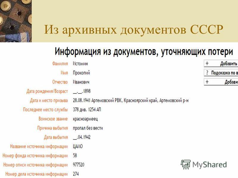 Из архивных документов СССР