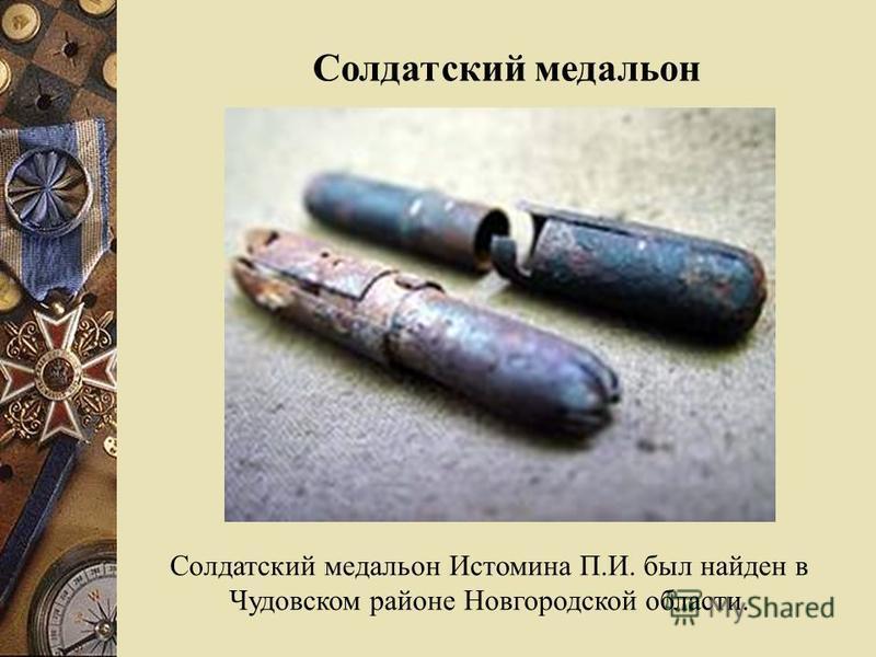 Солдатский медальон Солдатский медальон Истомина П.И. был найден в Чудовском районе Новгородской области.