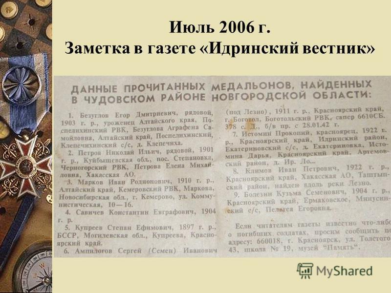 Июль 2006 г. Заметка в газете «Идринский вестник»