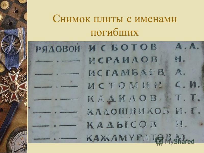 Снимок плиты с именами погибших