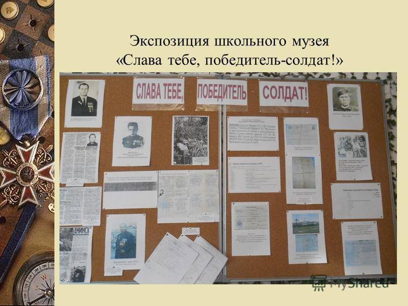 Экспозиция школьного музея «Слава тебе, победитель-солдат!»