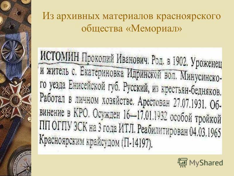 Из архивных материалов красноярского общества «Мемориал»