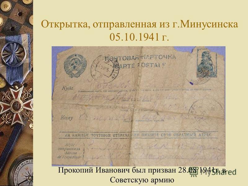 Открытка, отправленная из г.Минусинска 05.10.1941 г. Прокопий Иванович был призван 28.08 1941 г. в Советскую армию
