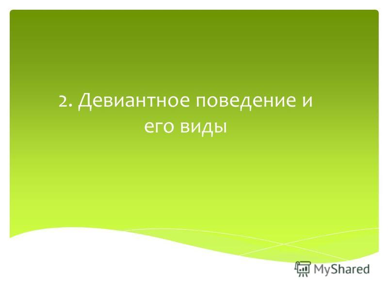 2. Девиантное поведение и его виды