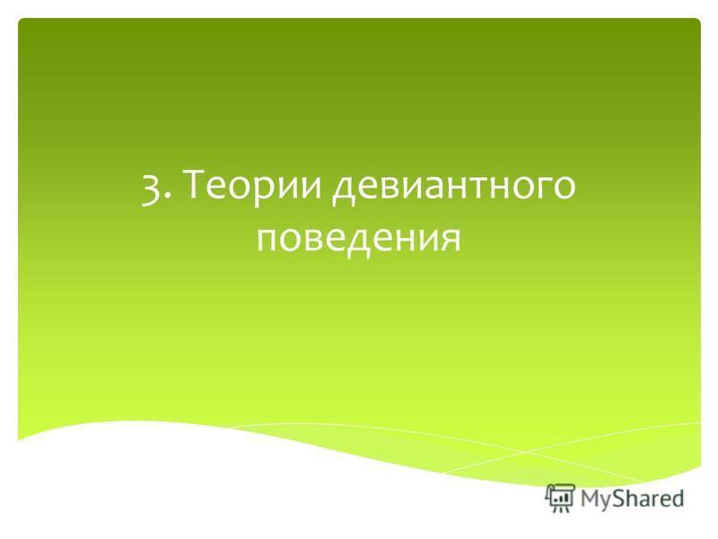 3. Теории девиантного поведения