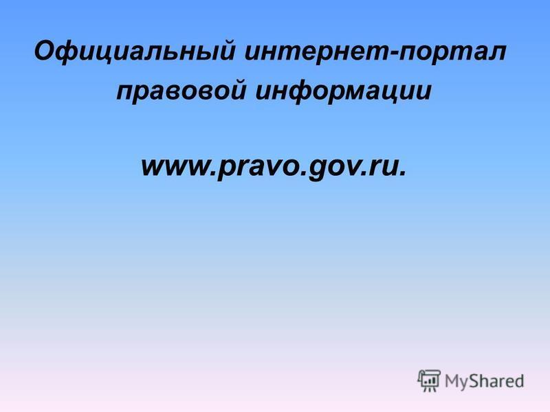 Официальный интернет-портал правовой информации www.pravo.gov.ru.