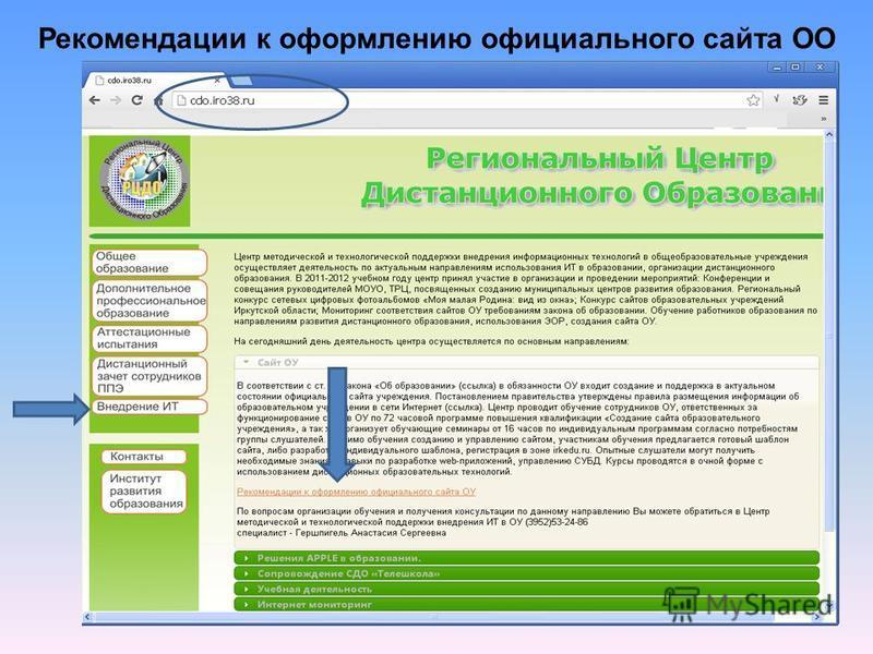 Рекомендации к оформлению официального сайта ОО
