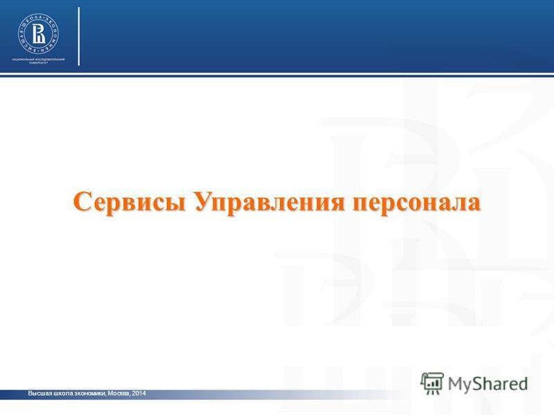 Сервисы Управления персонала Сервисы Управления персонала Высшая школа экономики, Москва, 2014