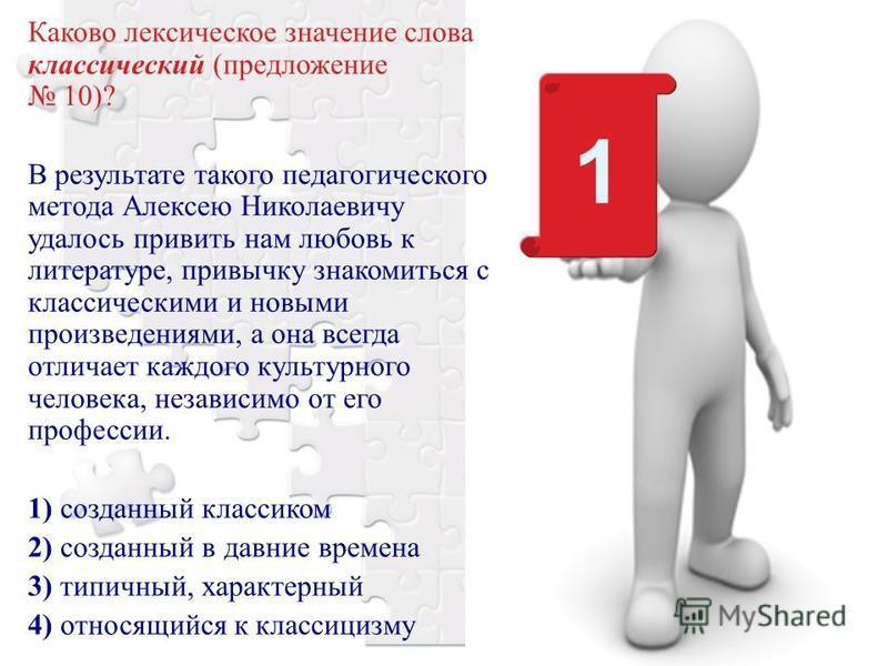 Каково лексическое значение слова классический (предложение 10)? В результате такого педагогического метода Алексею Николаевичу удалось привить нам любовь к литературе, привычку знакомиться с классическими и новыми произведениями, а она всегда отлича