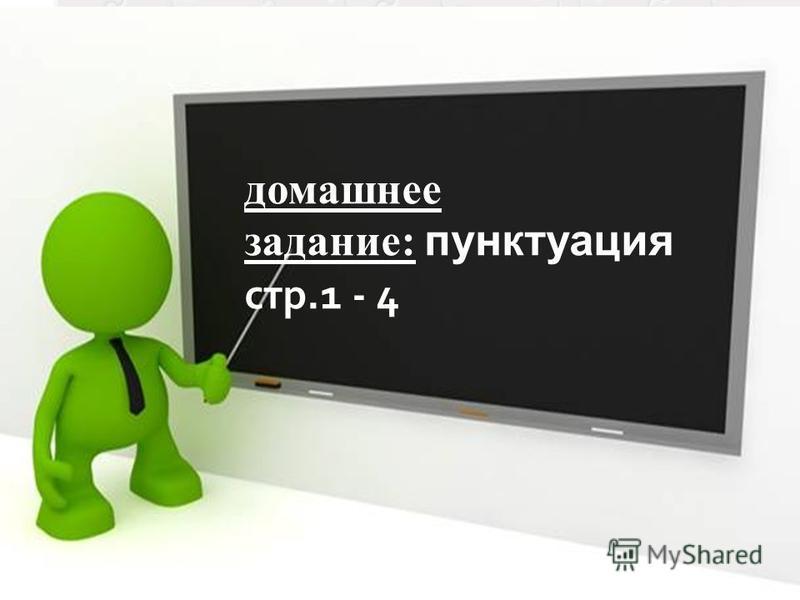 домашнее задание: пунктуация стр.1 - 4