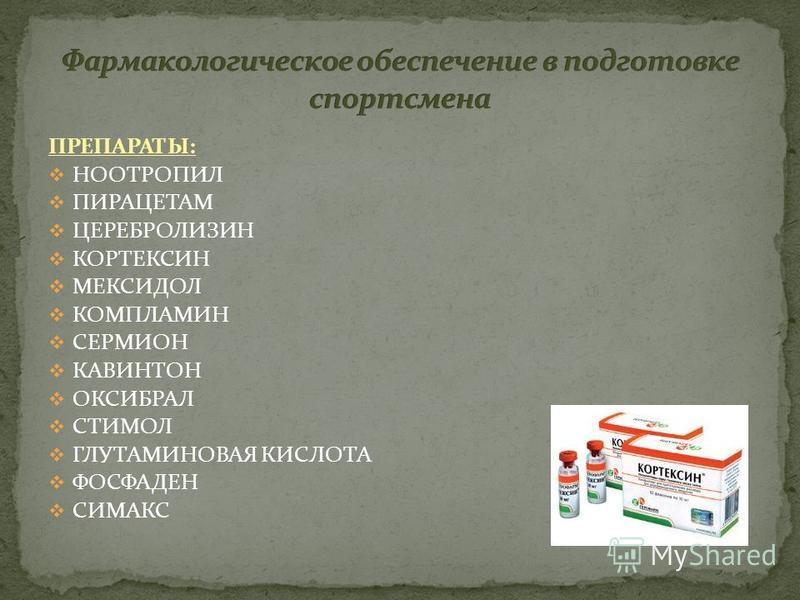ПРЕПАРАТЫ: НООТРОПИЛ ПИРАЦЕТАМ ЦЕРЕБРОЛИЗИН КОРТЕКСИН МЕКСИДОЛ КОМПЛАМИН СЕРМИОН КАВИНТОН ОКСИБРАЛ СТИМОЛ ГЛУТАМИНОВАЯ КИСЛОТА ФОСФАДЕН СИМАКС
